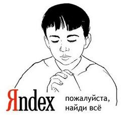 забавный логотип Яндекса