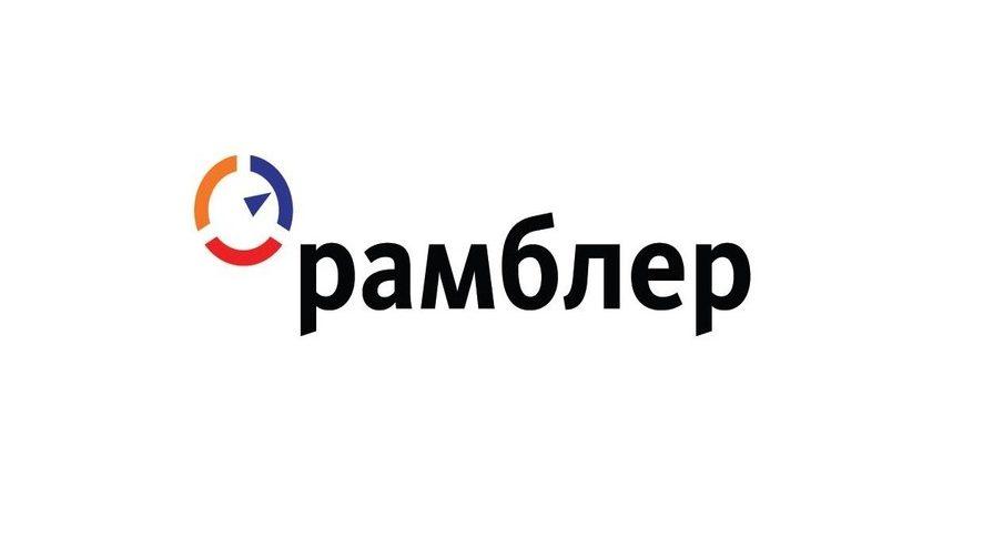 Рамблер «отдался» Яндексу