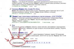 кнопка еще 10 ответов в выдаче Яндекса