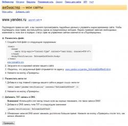 Верификация сайта в панели Яндекс.Вебмастера