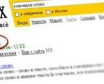 выдача результатов Яндекса