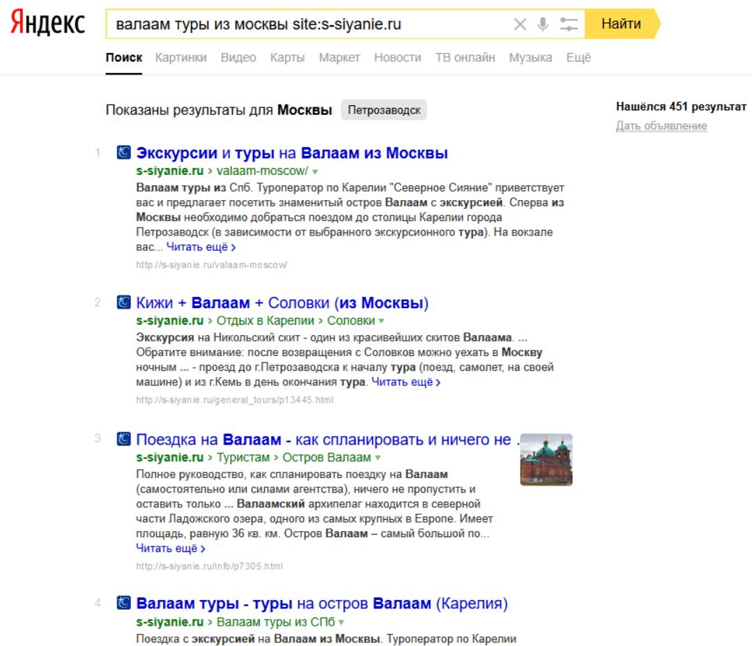 проверка релевантности страницы в Яндексе