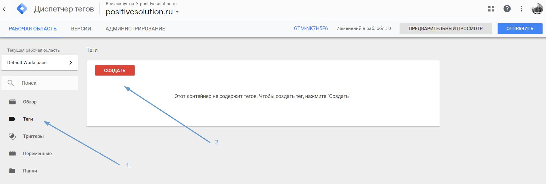 screenshot10 - Яндекс Метрика через Google Tag Manager