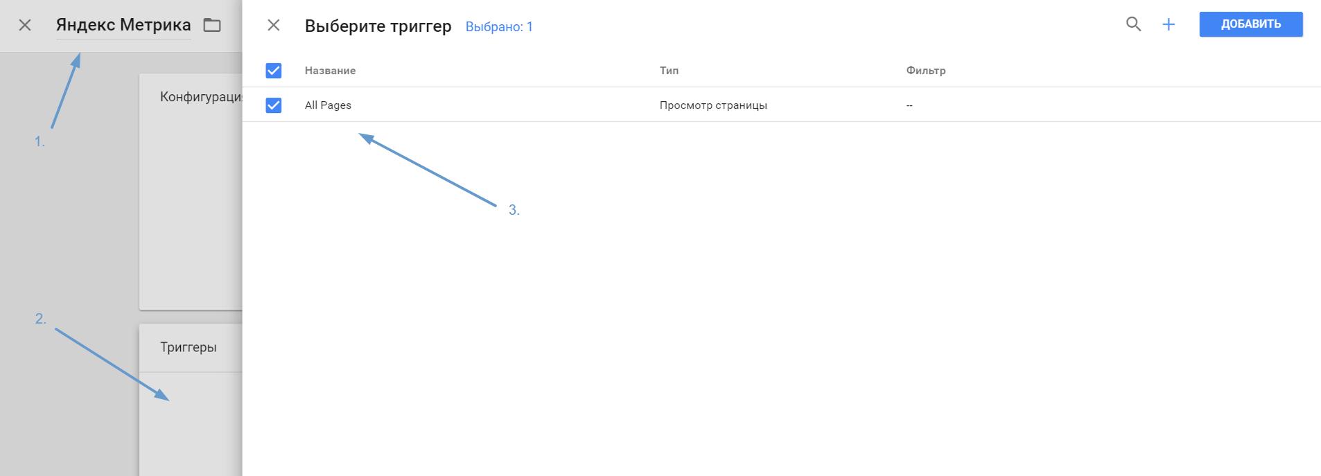 screenshot11 - Яндекс Метрика через Google Tag Manager