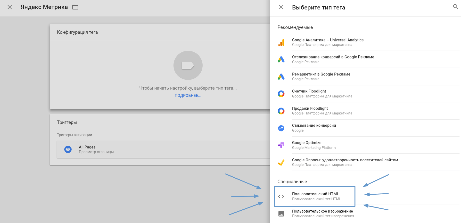 screenshot12 - Яндекс Метрика через Google Tag Manager
