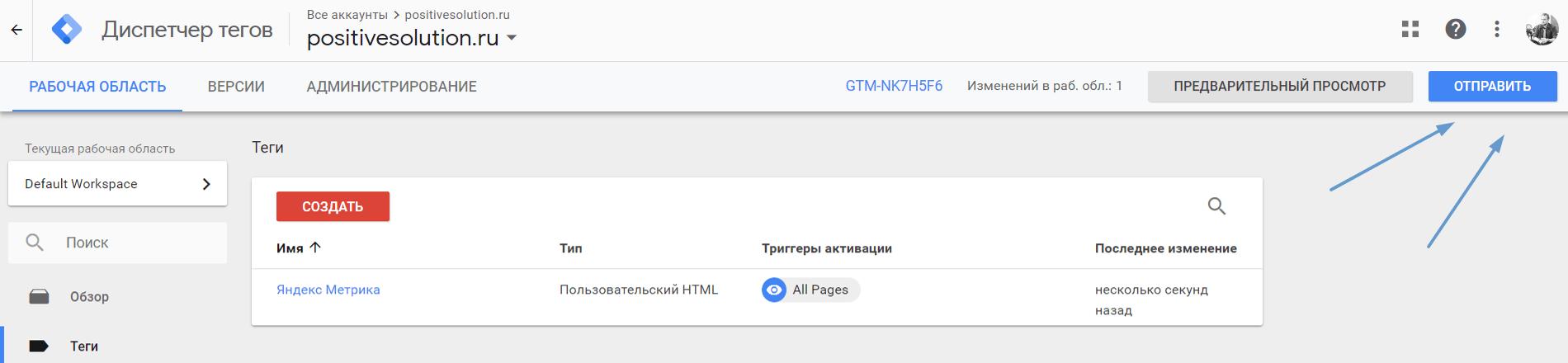 screenshot14 - Яндекс Метрика через Google Tag Manager