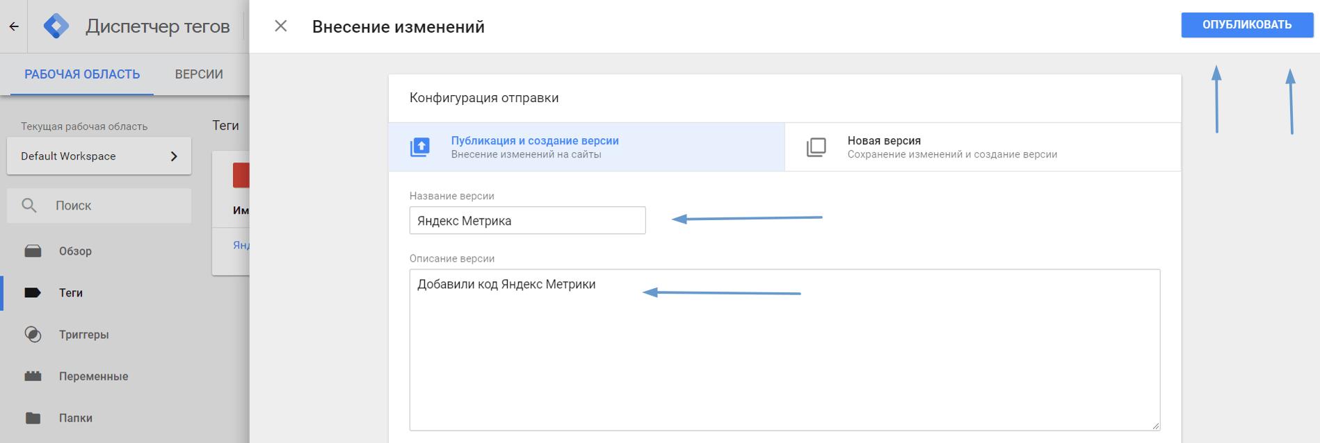 screenshot15 - Яндекс Метрика через Google Tag Manager