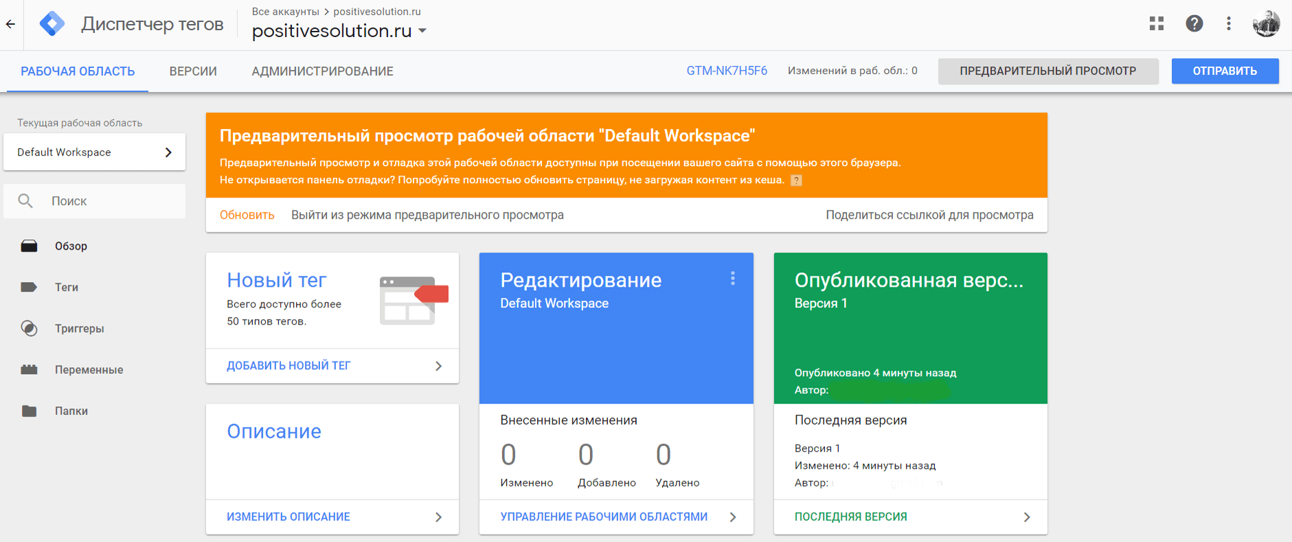 screenshot16 - Яндекс Метрика через Google Tag Manager