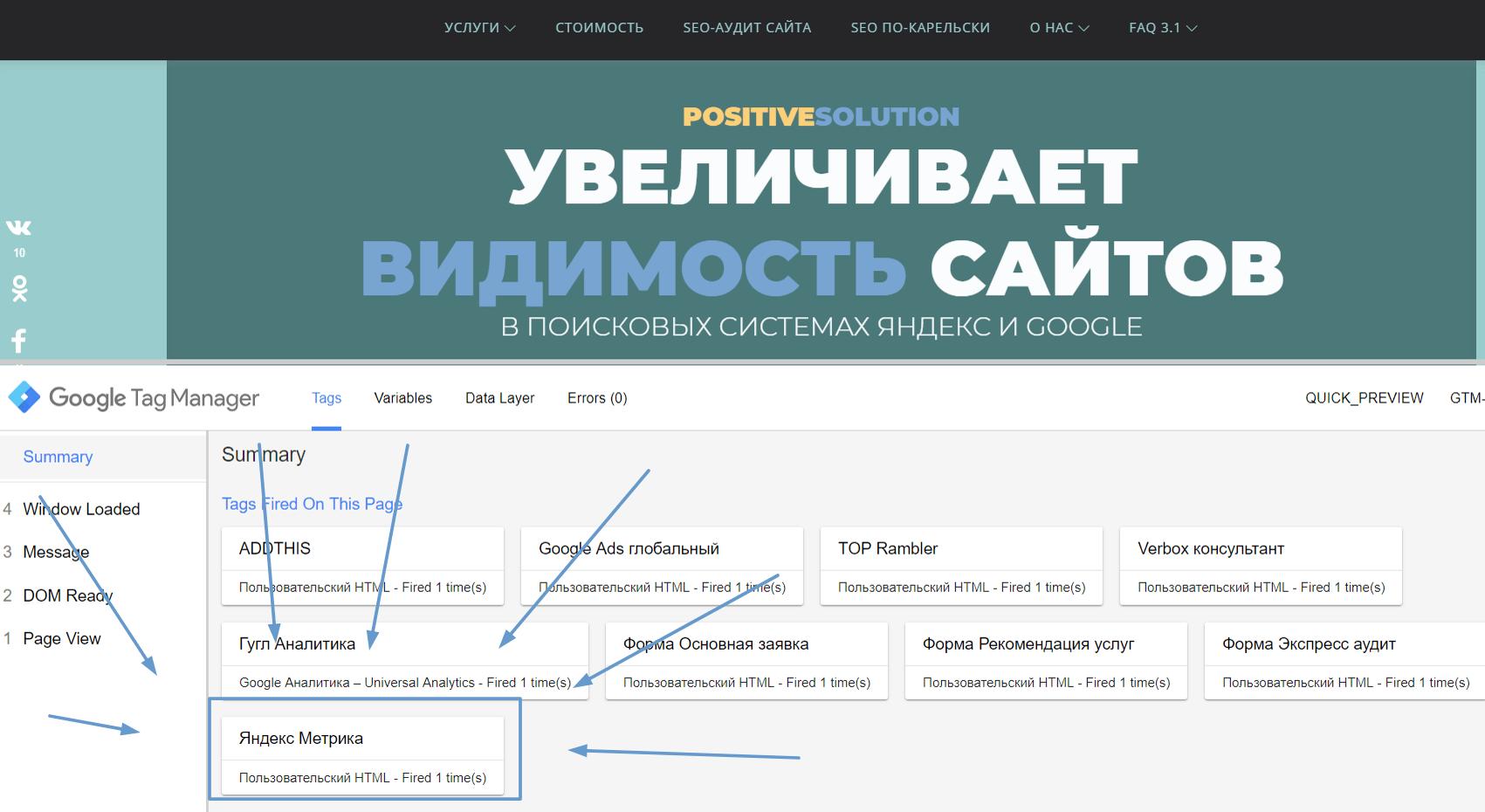 screenshot17 - Яндекс Метрика через Google Tag Manager