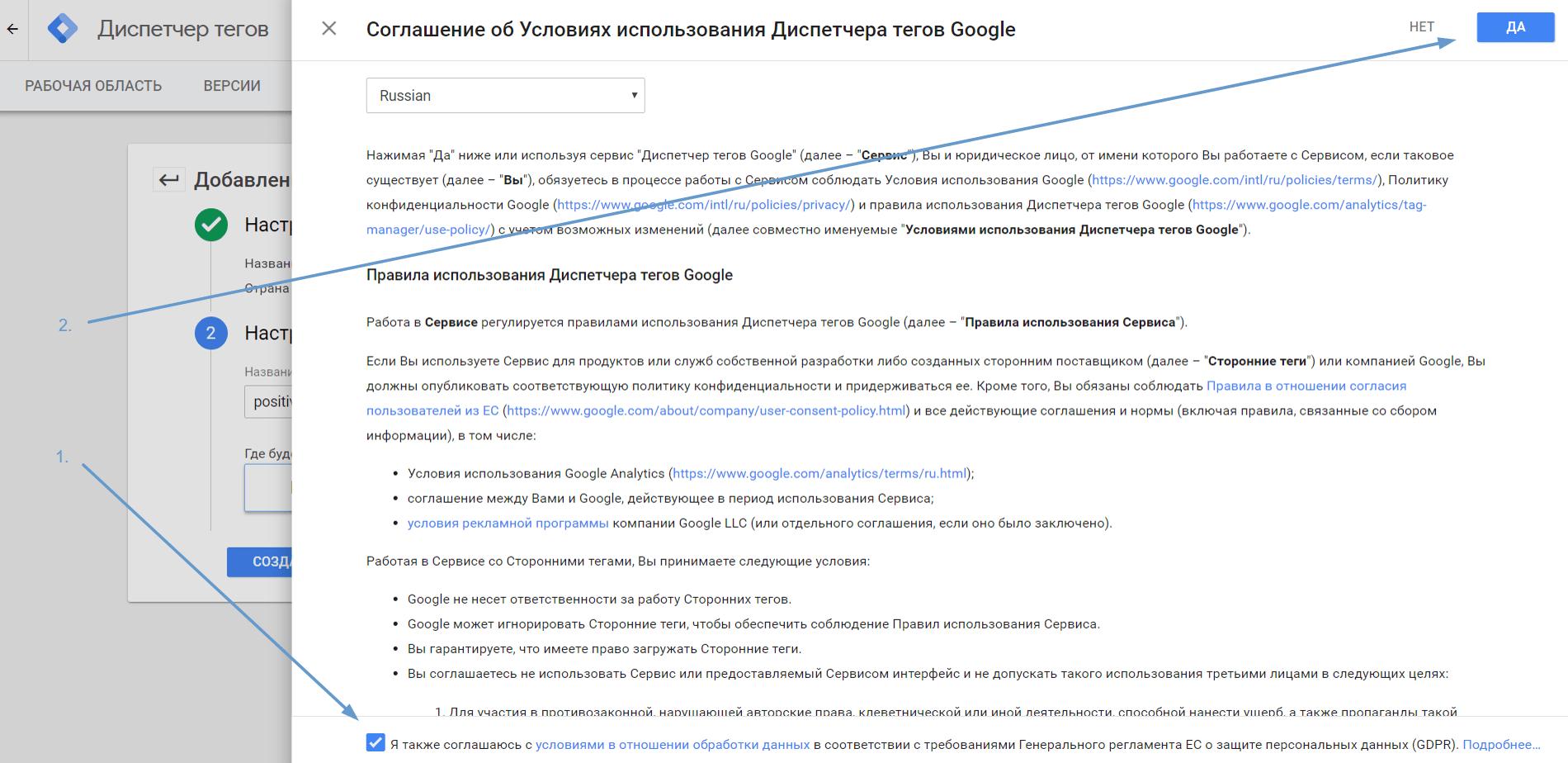 screenshot6 - Яндекс Метрика через Google Tag Manager