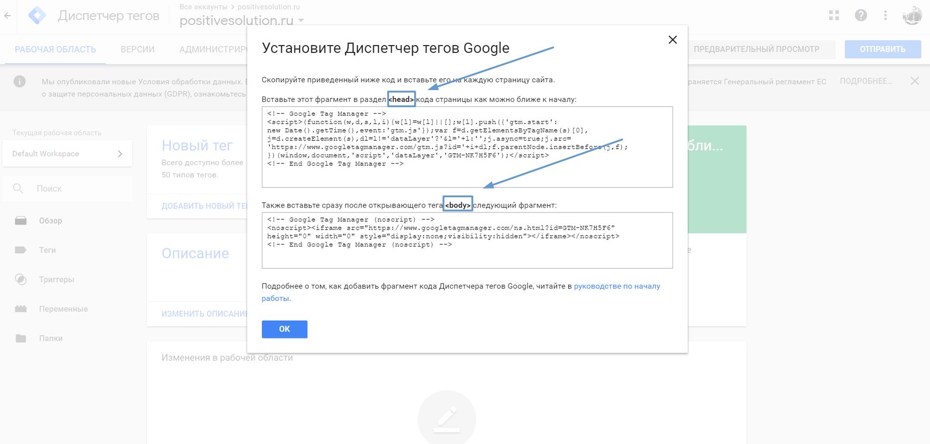 screenshot9 - Яндекс Метрика через Google Tag Manager
