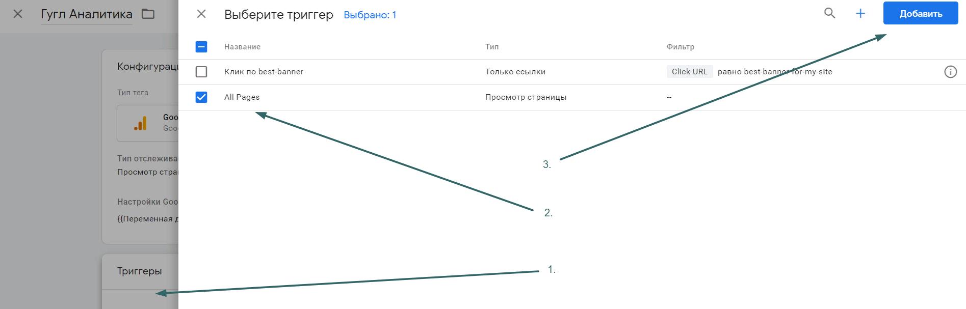 ВЫбор триггеров при настройке Гугл Аналитики