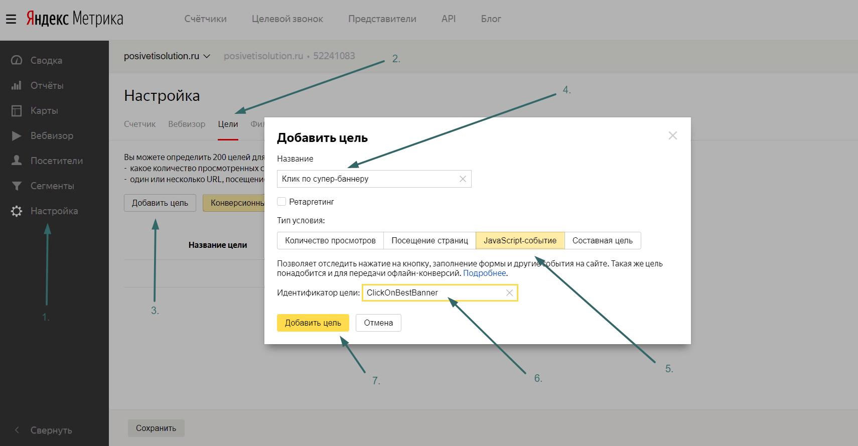 Настраиваем цель в Яндекс Метрике