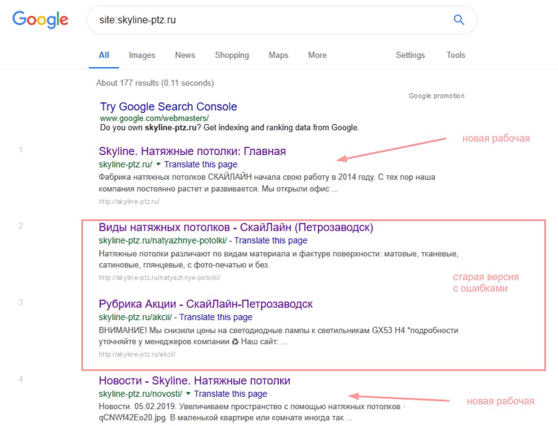 Мусор в поисковой выдаче Google
